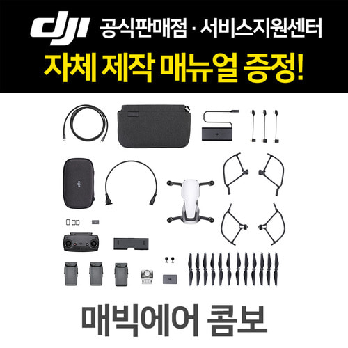 DJI 매빅에어콤보 FLY MORE COMBO | MAVIC AIR 콤보