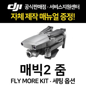 DJI 매빅2줌 | 매빅 2 줌 | 매빅2 줌 | MAVIC 2 ZOOM | MAVIC2 ZOOM | MAVIC2ZOOM